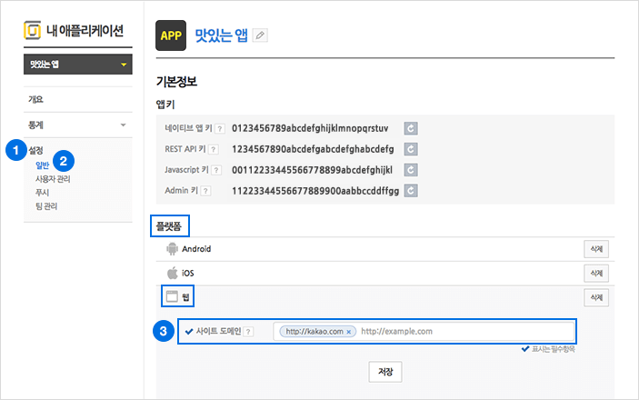 Cannot send chat message to kakaotalk from app - iOS
